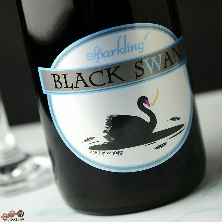 白木久 BLACK SWAN sparkling(ブラックスワンスパークリング)