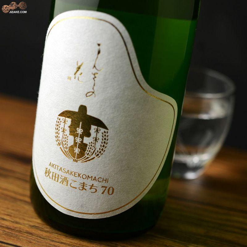 まんさくの花 巡米シリーズ 秋田酒こまち70