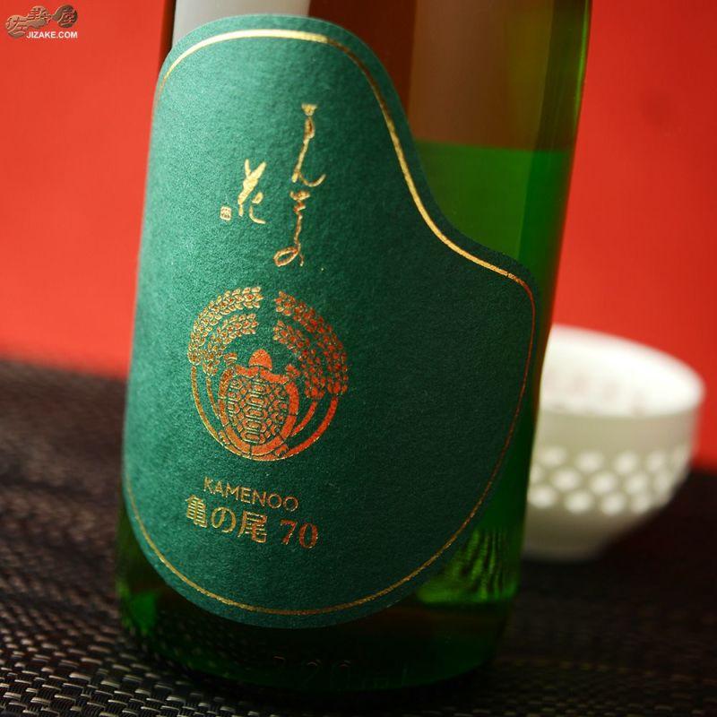 まんさくの花 巡米シリーズ 亀の尾70