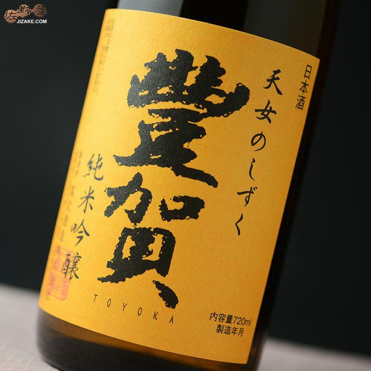 豊賀 オレンジラベル ひとごこち59% 純米吟醸 長野C酵母 中取り無濾過生原酒 2019