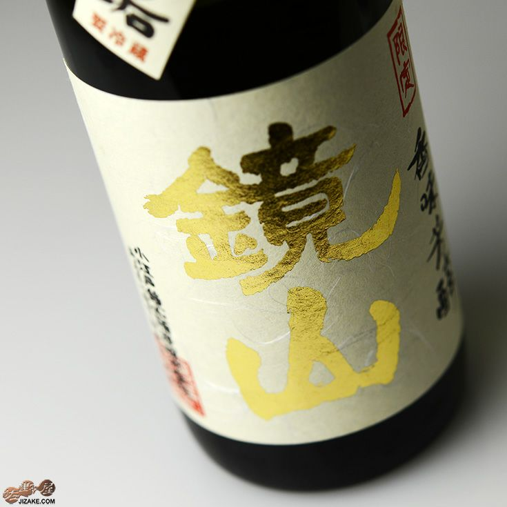 鏡山 純米生もと 無垢【要冷蔵】