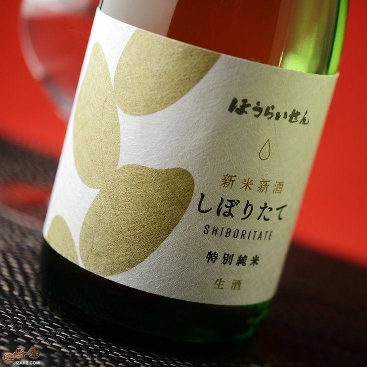 蓬莱泉 新米新酒しぼりたて 特別純米【要冷蔵】
