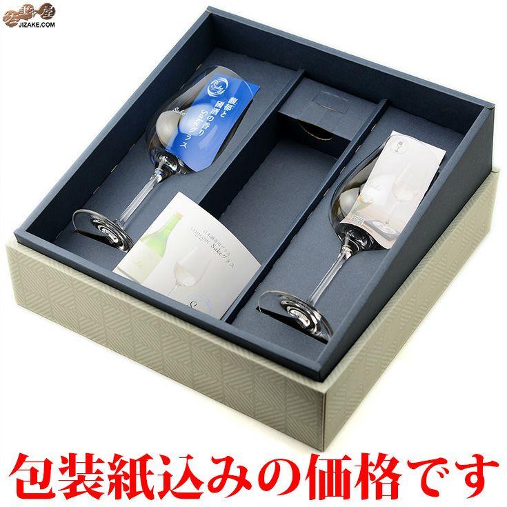 【箱入】レーマン Sakeグラス 和み 2グラスギフトセット