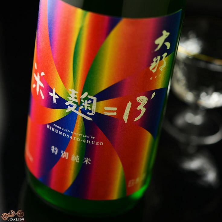 大那 特別純米13 低アルコール原酒