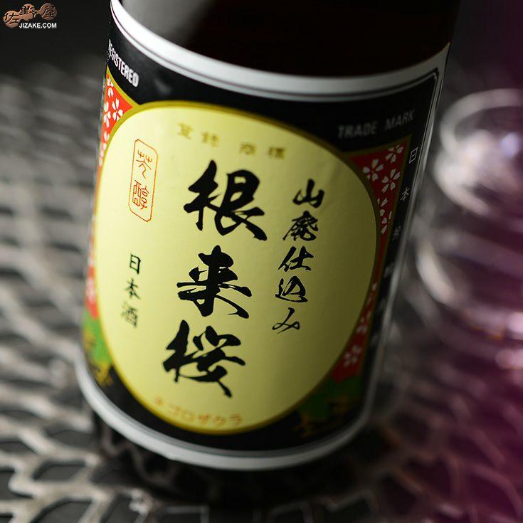 日本城 根来桜(ねごろざくら) 山廃本醸造