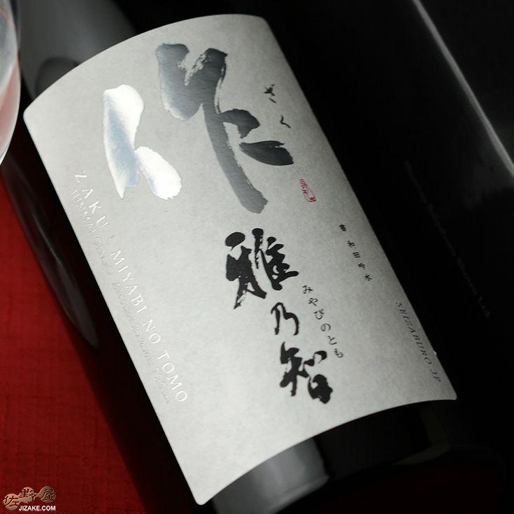 【箱入】作 雅乃智(みやびのとも) 純米吟醸