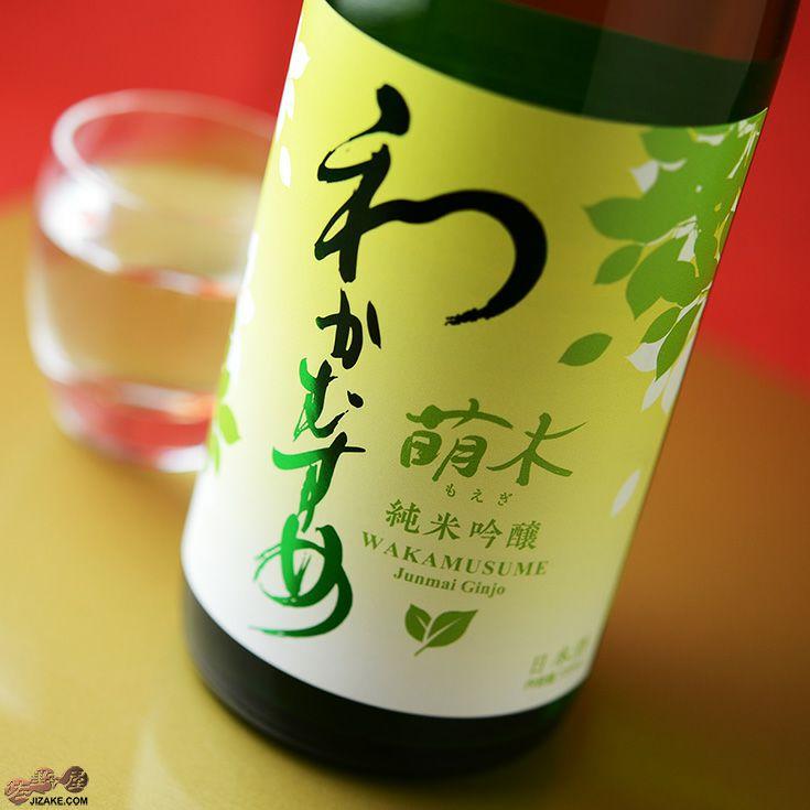 わかむすめ 萌木(もえぎ) 純米吟醸 無濾過生原酒