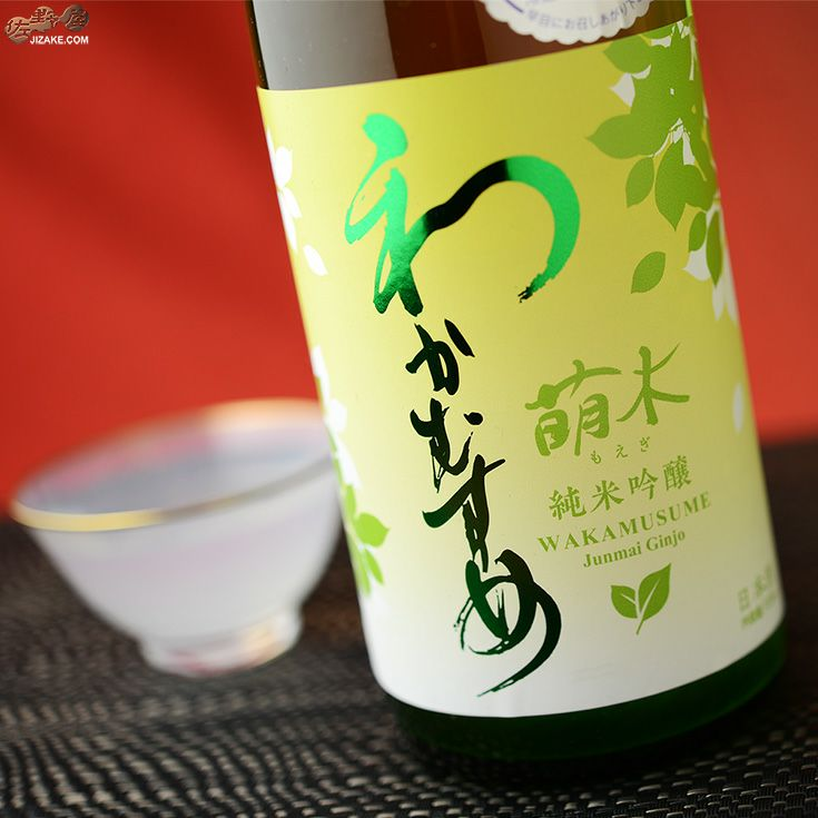 わかむすめ 萌木(もえぎ) 純米吟醸 無濾過生原酒 うすにごり