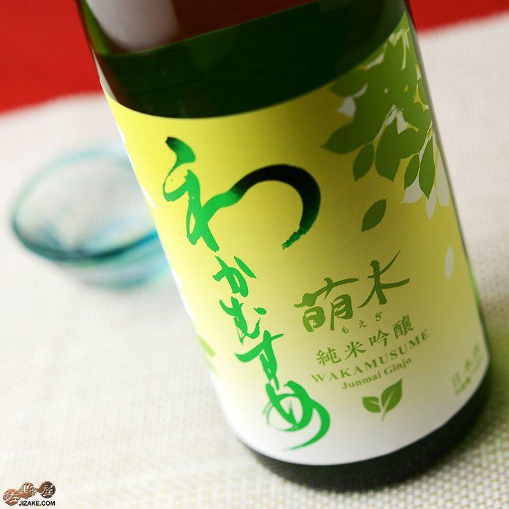 わかむすめ 萌木(もえぎ) 純米吟醸 無濾過原酒 瓶燗火入れ