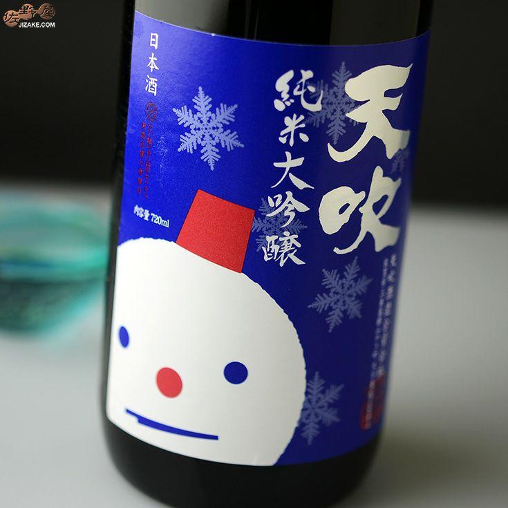天吹 冬に恋する純米大吟醸 生