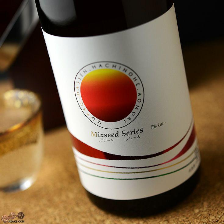 陸奥八仙 Mixseed(ミクシード) Series 木村の酒