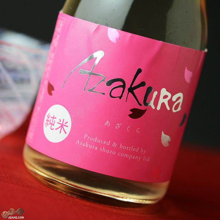 阿櫻 純米原酒 Azakura