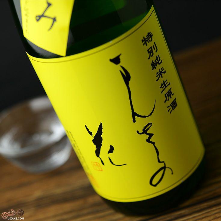 まんさくの花 特別純米生原酒 直汲み