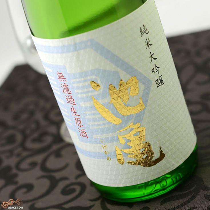 池亀 純米大吟醸 無濾過生原酒