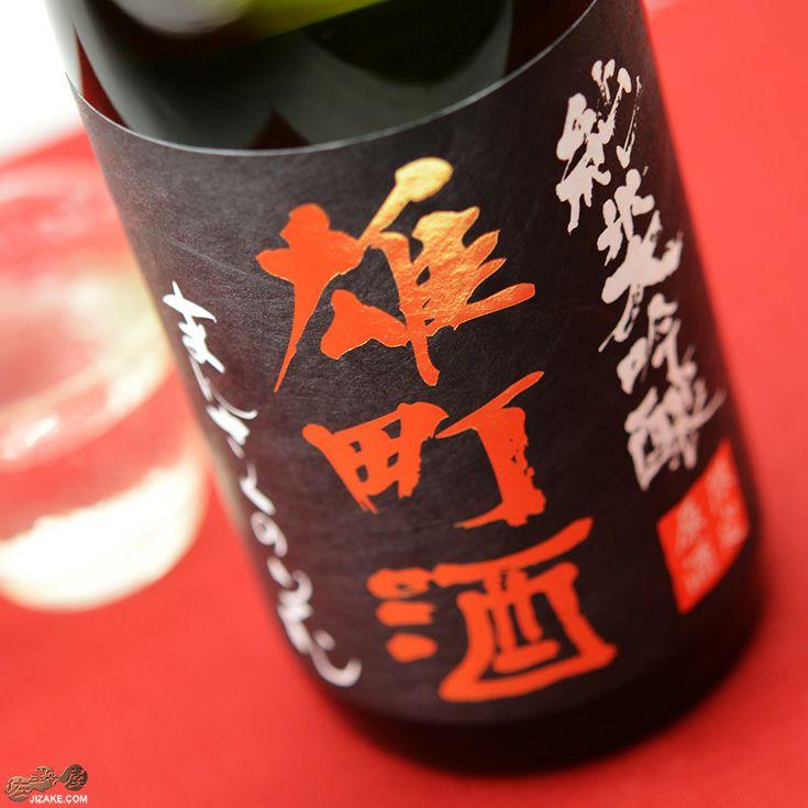 まんさくの花 純米大吟醸生原酒 雄町酒