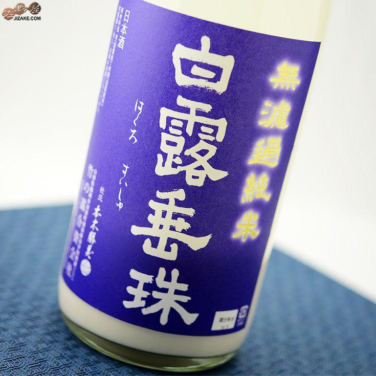 白露垂珠 辛口超にごり 活性発泡純米