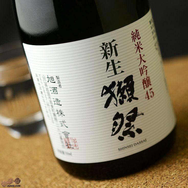 新生獺祭(しんせいだっさい) 純米大吟醸45
