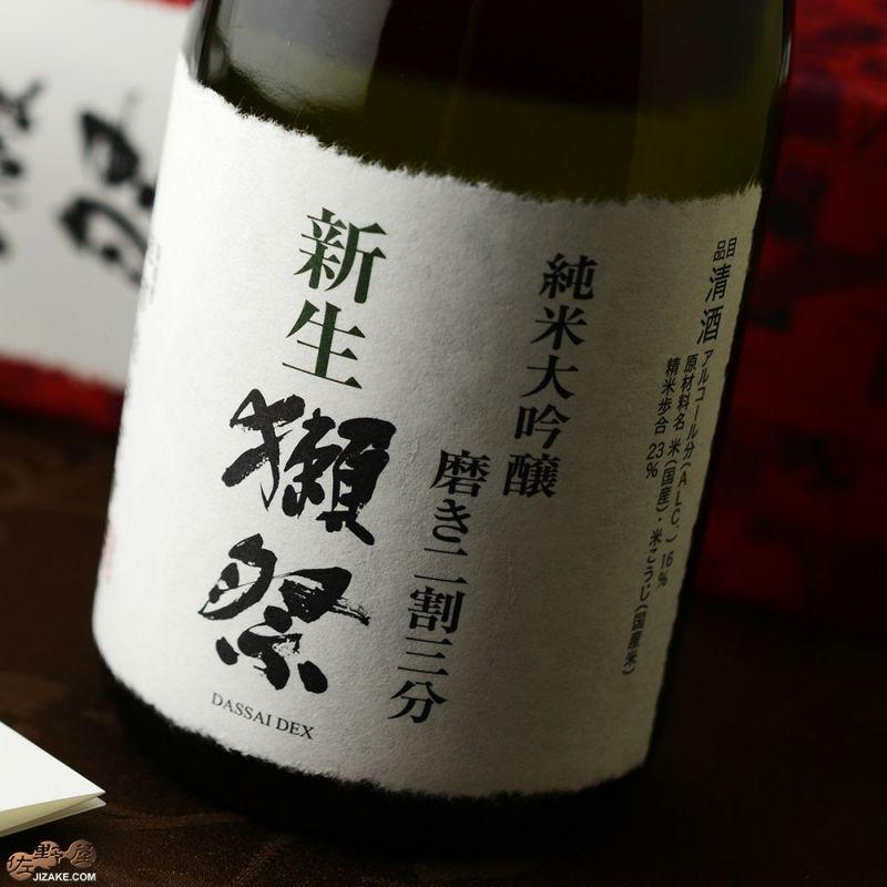 新生獺祭(だっさい) 純米大吟醸 磨き二割三分