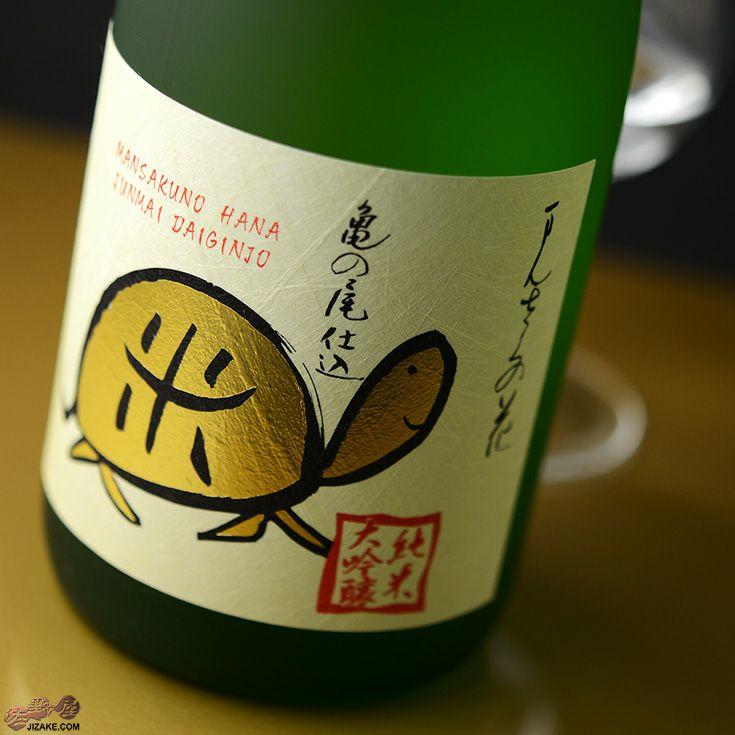 まんさくの花 純米大吟醸 無濾過生原酒 亀ラベルGOLD