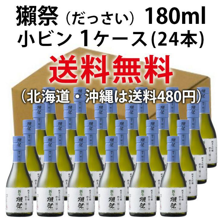 新生獺祭(しんせいだっさい) 純米大吟醸 磨き二割三分 180ml 1ケース単位