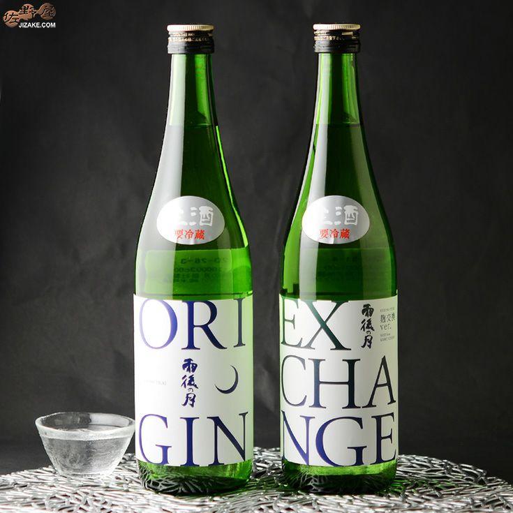 雨後の月 origin(オリジン) exchange(エクスチェンジ) 飲み比べセット