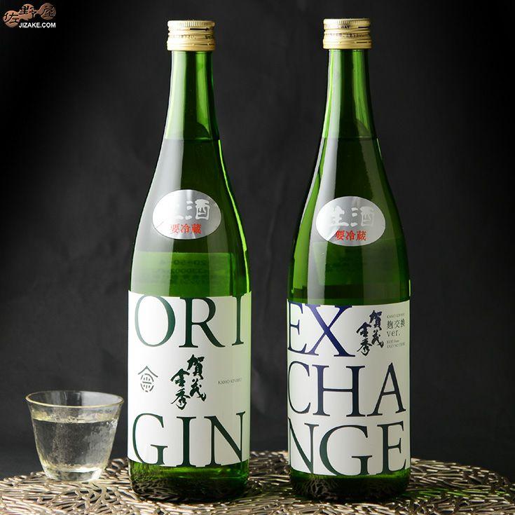 賀茂金秀 origin(オリジン) exchange(エクスチェンジ) 飲み比べセット