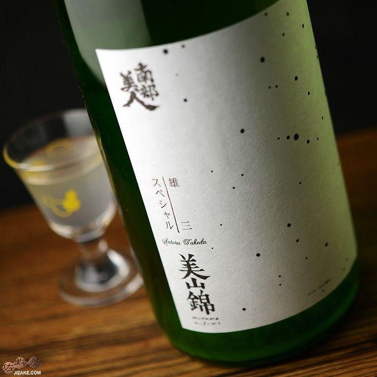 南部美人 雄三スペシャル 美山錦 純米酒 おりがらみ生原酒