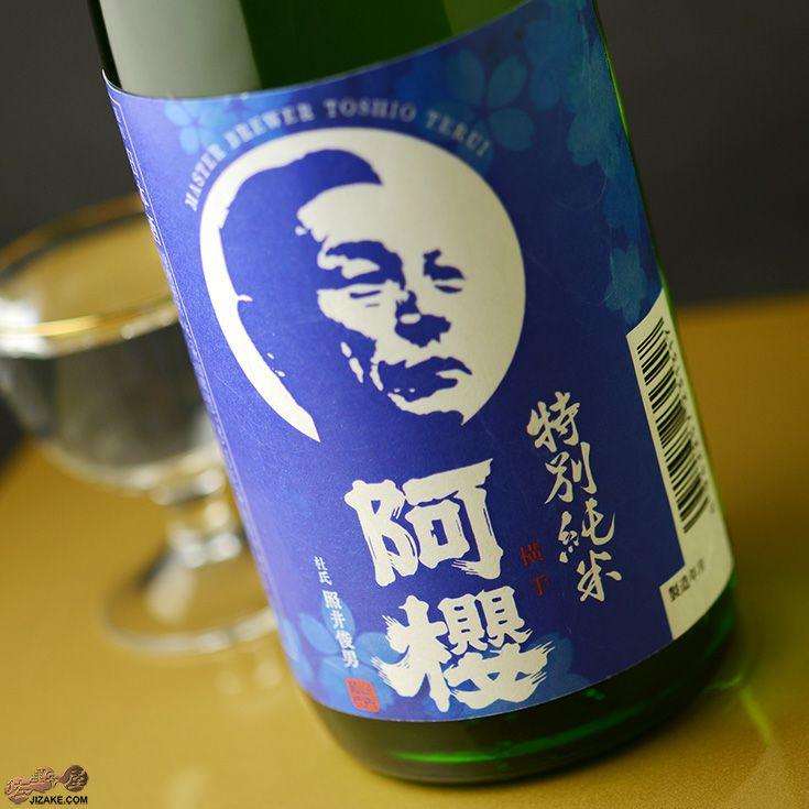 阿櫻 特別純米 無濾過原酒 照井スペシャル