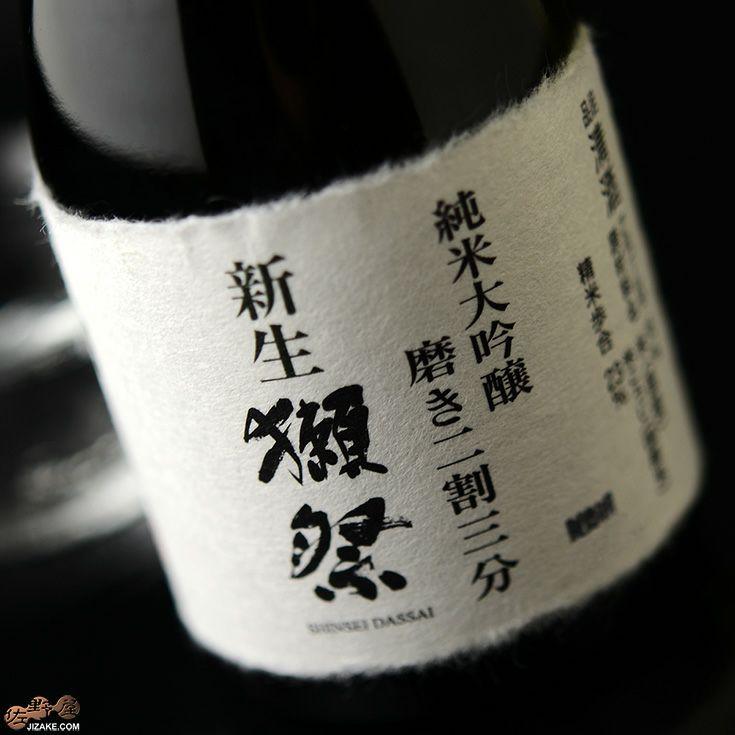 新生獺祭(しんせいだっさい) 純米大吟醸 磨き二割三分 180ml