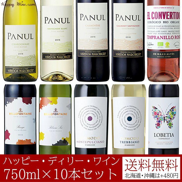 【送料無料】デイリー・ワイン 750ml×10本セット (北海道・沖縄は送料480円注文後に追加)