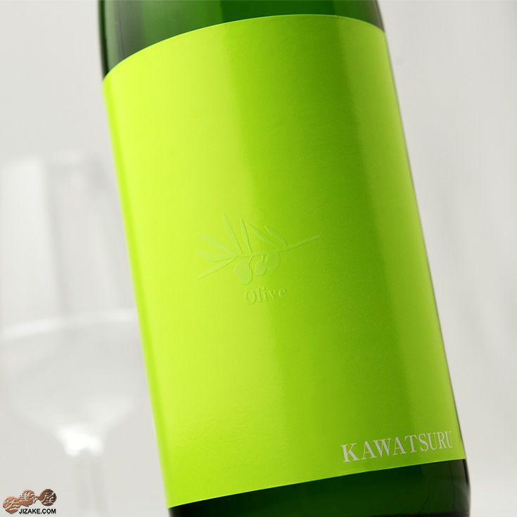 KAWATSURU Olive 純米吟醸生原酒 -さぬきオリーブ酵母仕込み-