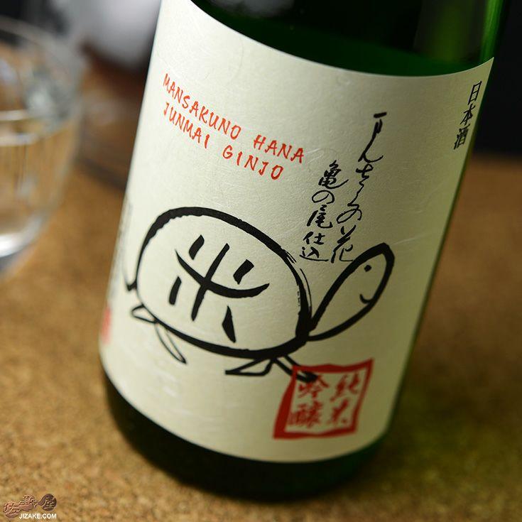 まんさくの花 純米吟醸 亀ラベル55 生原酒