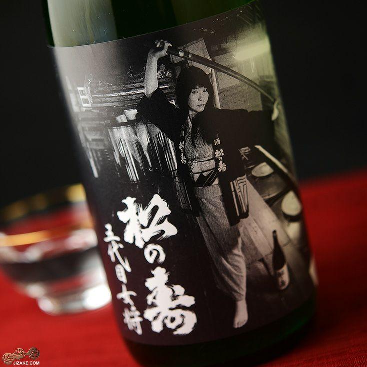 松の寿 純米吟醸 ひとごこち 無濾過生原酒