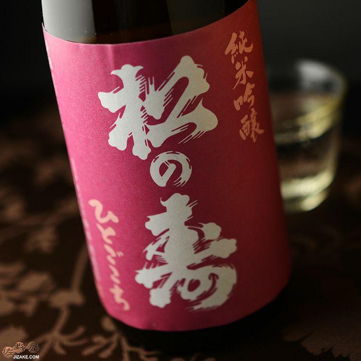 松の寿 純米吟醸 ひとごこち 火入れ
