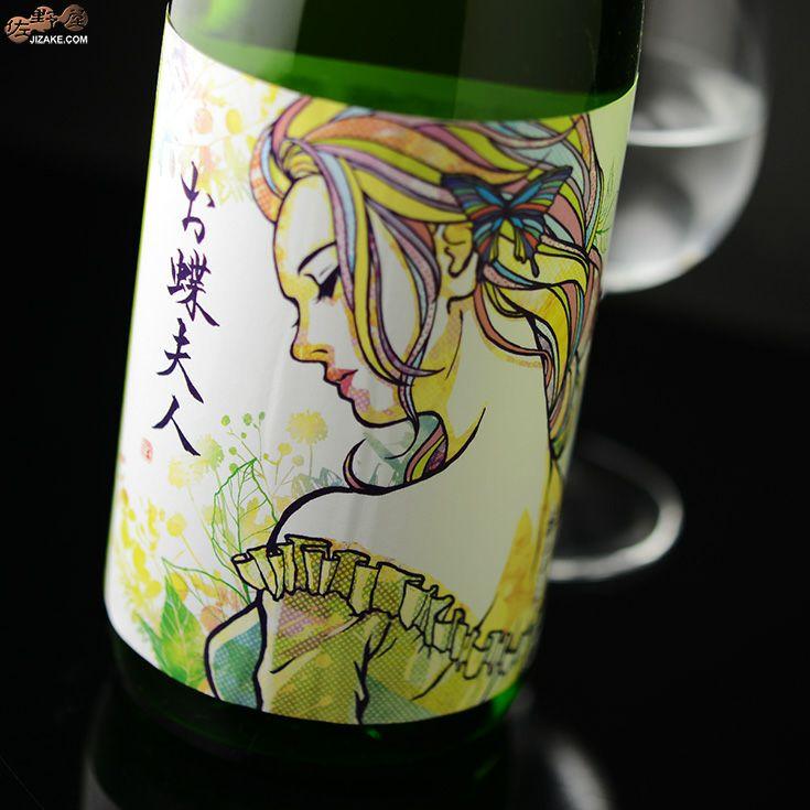 松の寿 純米吟醸 夢ささら お蝶夫人