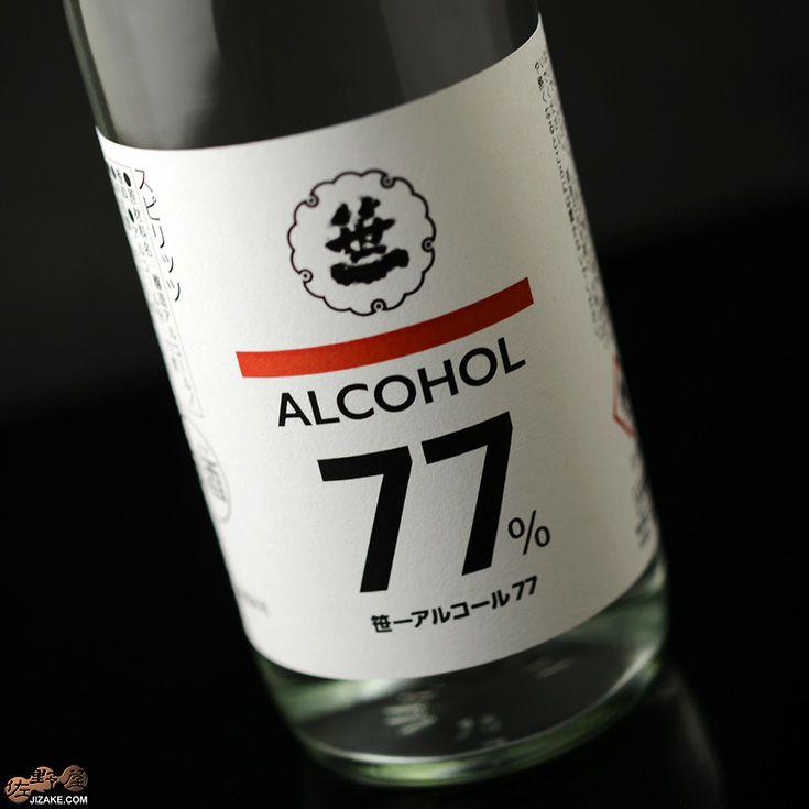 笹一アルコール 77