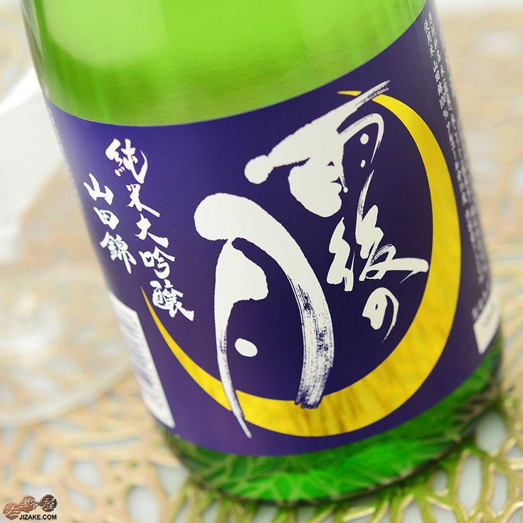 雨後の月 純米大吟醸 山田錦