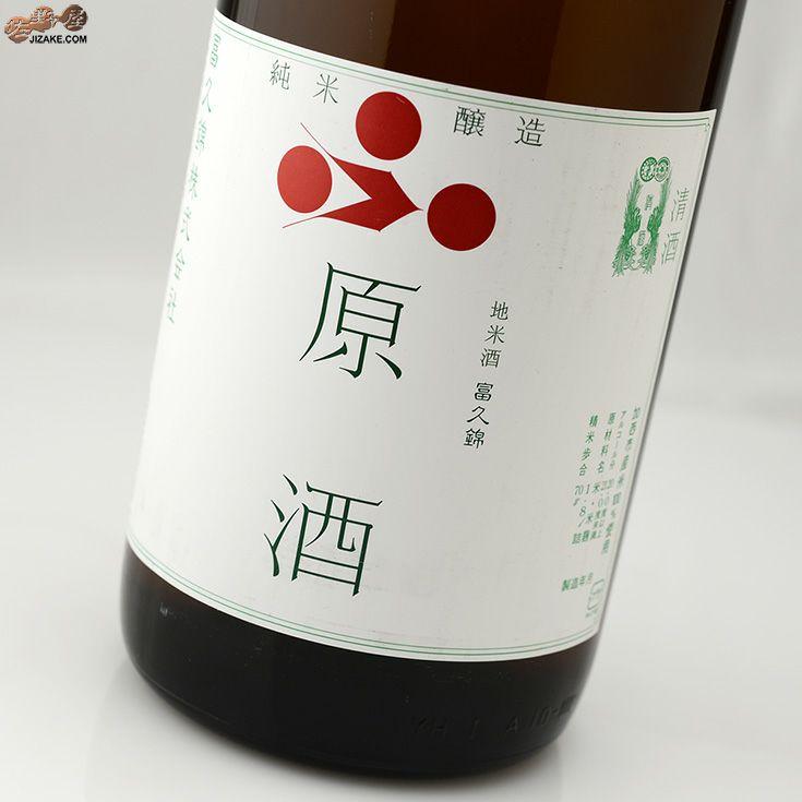 富久錦 純米原酒 梅酒用