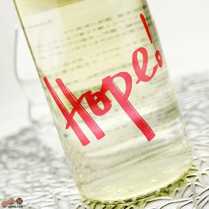 仙禽 HOPE! 希望 Assemblage Miracle(アッサンブラージュ・ミラクル) 合わさる奇跡。