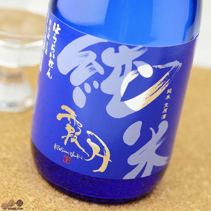 蓬莱泉 霞月(かすみづき) 生原酒