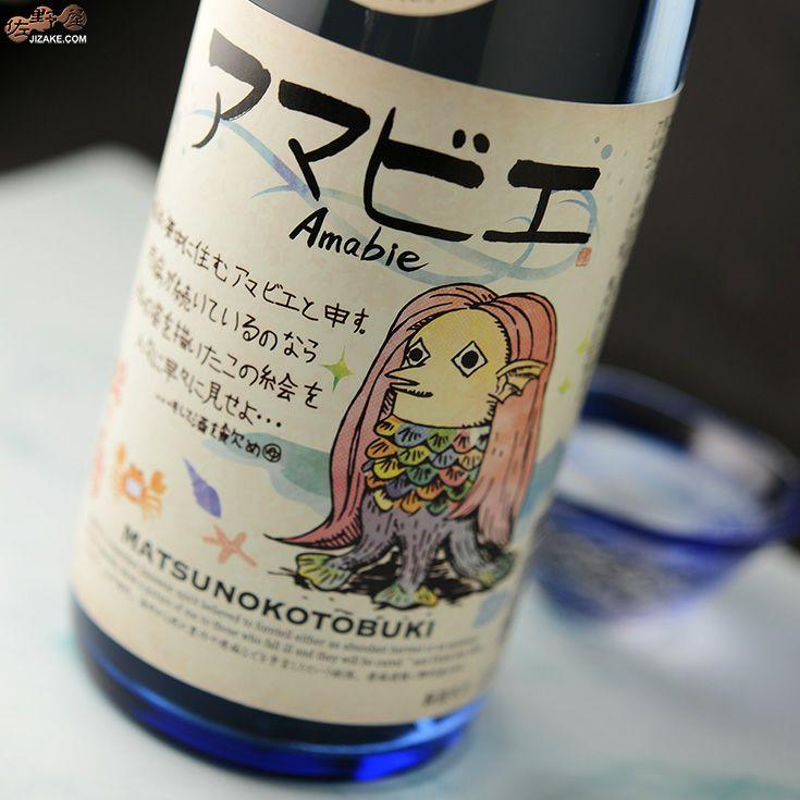 松の寿 純米吟醸 アマビエ