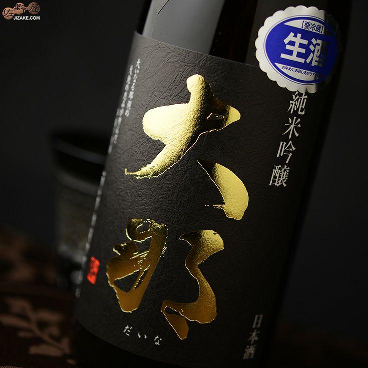 大那 純米吟醸 東条産山田錦 無濾過生酒