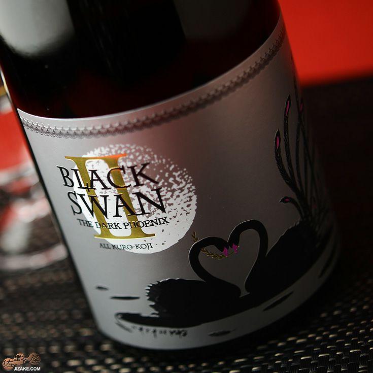 白木久 BLACK SWAN II(ブラックスワン2) THE DARK PHOENIX(ダークフェニックス) 瓶燗バージョン