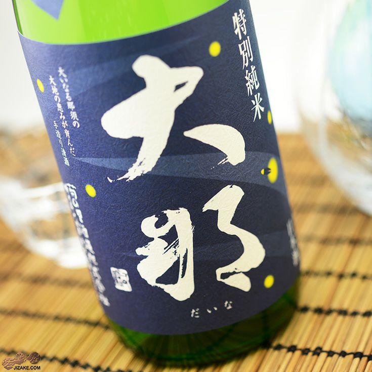 大那 特別純米 夏の酒 蛍(ほたる)