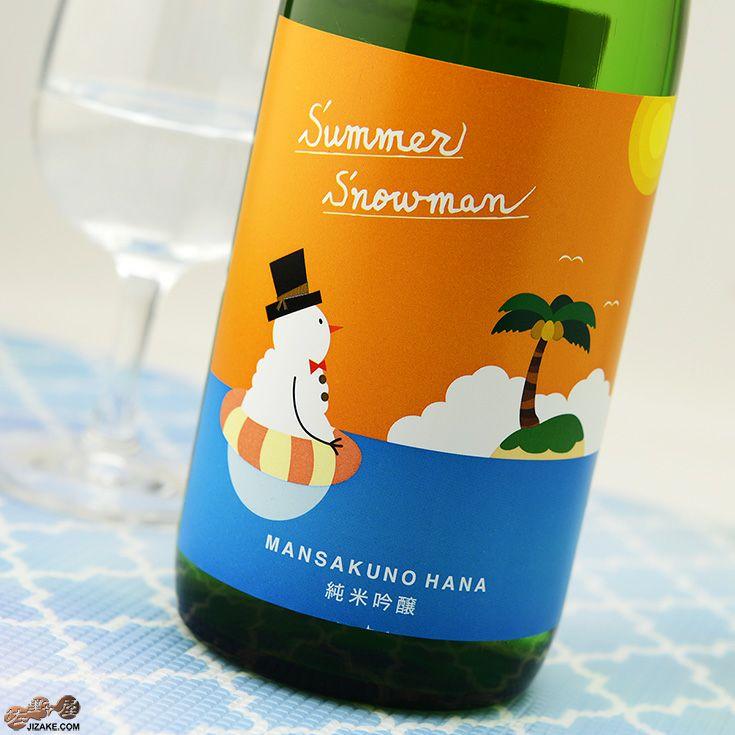 まんさくの花 純米吟醸 Summer Snowman(サマースノーマン)
