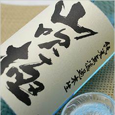 山吹極 夏の純米食中酒 純米無濾過本生