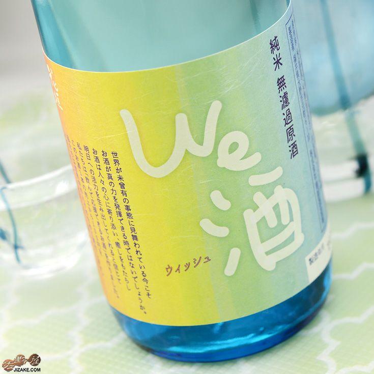 花垣 We酒(ウィッシュ) 純米無濾過原酒