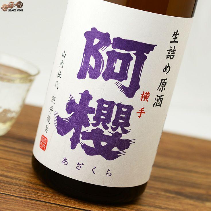 阿櫻 生詰め原酒 亀の尾