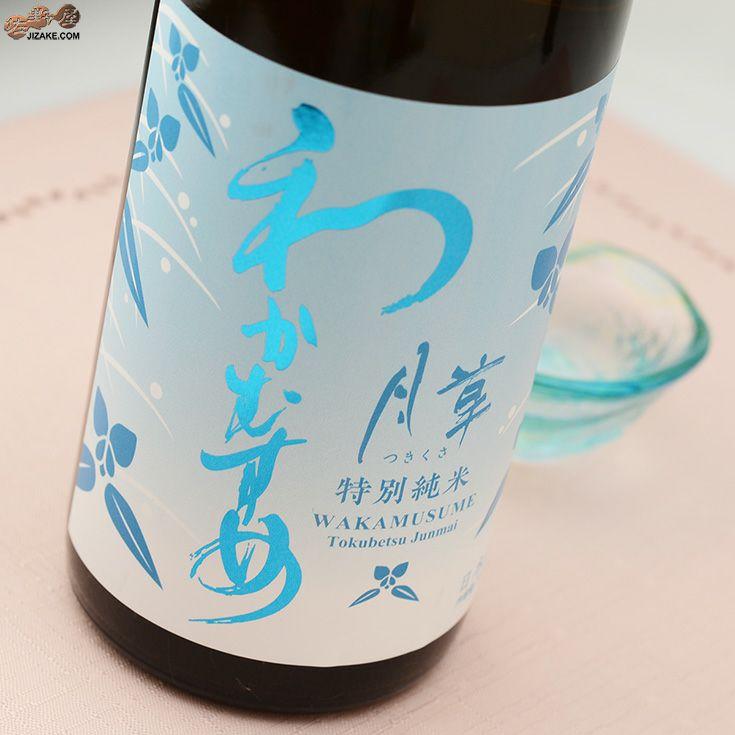 わかむすめ 月草(つきくさ) 特別純米無濾過原酒 瓶燗火入れ