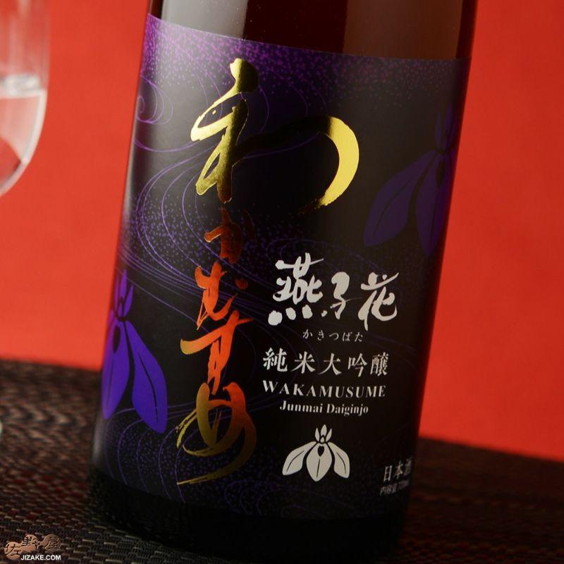 わかむすめ 燕子花(かきつばた) 純米大吟醸 無濾過生原酒